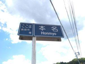 honmyo 本名