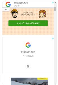 自動広告3