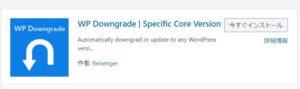 wp downgrade plugin