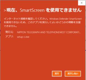 smartscreenを使用できません