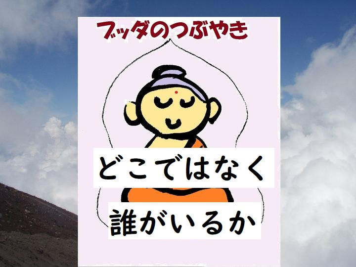 who go with 誰と行くか