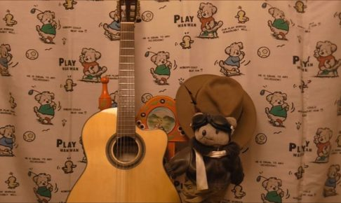 guitar and bear ギターとクマ720jpg