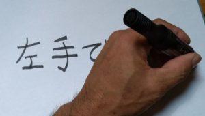 左手で書くと2