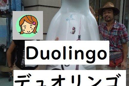 duolingo デュオリンゴ