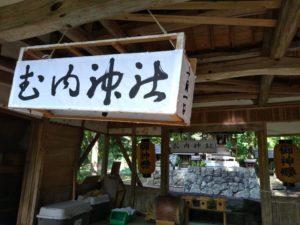 武内神社。障子