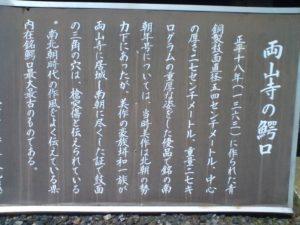 両山寺の鰐口