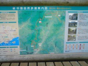 中国自然歩道案内図