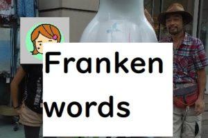 frankenword 複合語