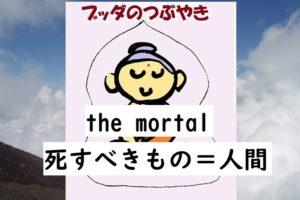 the mortal 死すべきもの