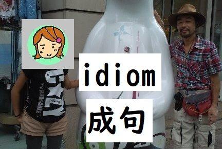 idiom 成句・決まり文句