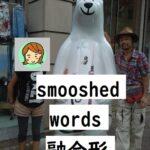 smooshed 融合形