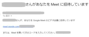 メールの招待状。本文