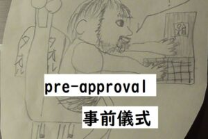 pre-approval 事前儀式