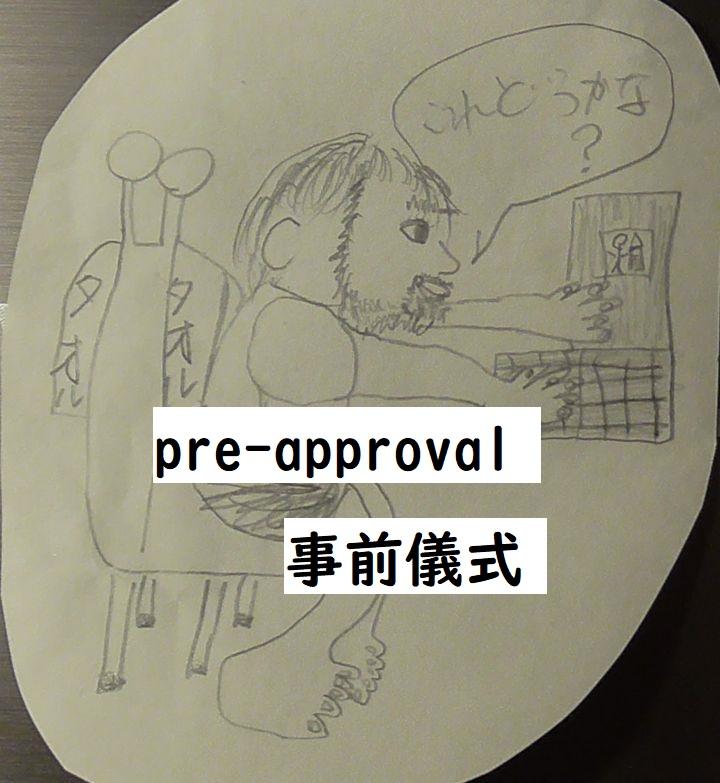 pre-approval 事前儀式
