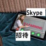 skypeの招待