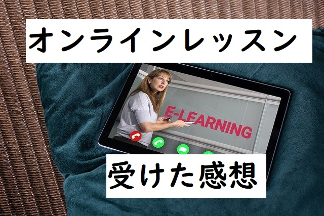 online as student 生徒として