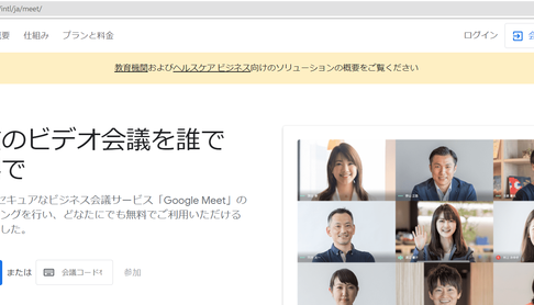 google meet search 2