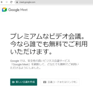 meet google com