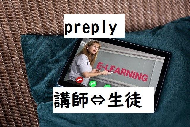 preply tutor student2