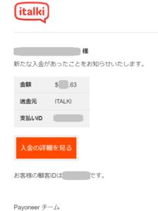 入金お知らせpayoneer2021-04-22