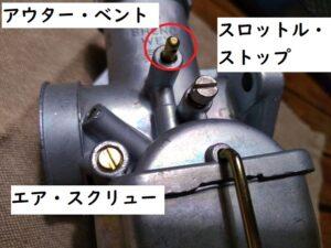 air screw vent throttle stop screw エアスクリュー。ベント。アイドリング