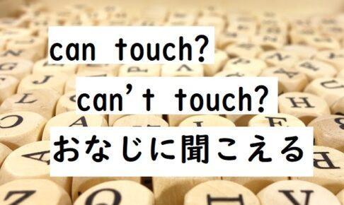 can cant 発音のちがい