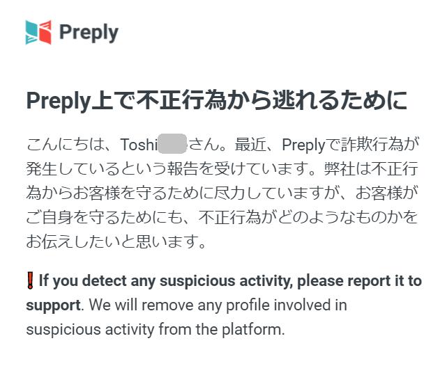 preply fraudulent 詐欺メール