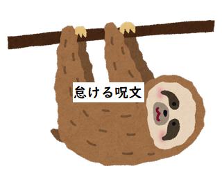 animal_namakemono