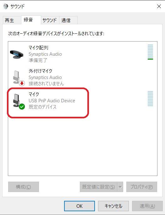 sound 録音