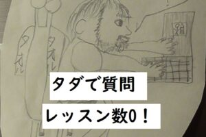 free question タダ乗り