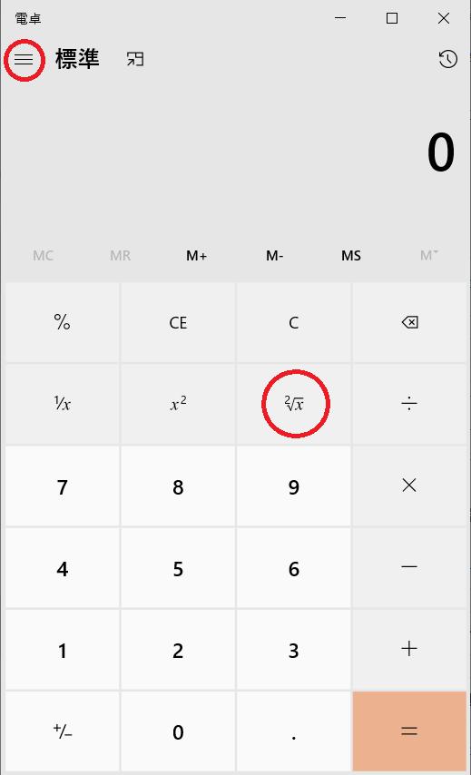 standard calculator 標準電卓