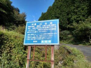 yama 山谷線