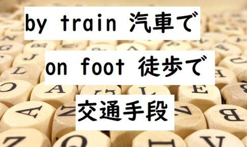 by train 交通手段