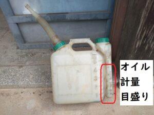 oil tank オイルタンク