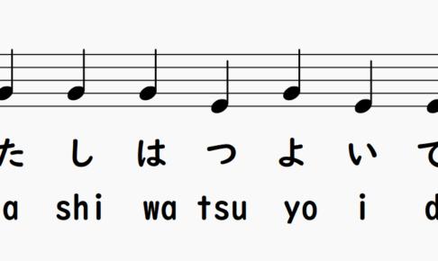 japanese accent 私は強いです+ローマ字